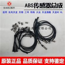 东风天龙旗舰大力神天锦ABS传感器探头传感线刹车传感器货车配件