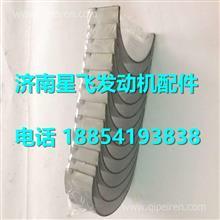 KJ100-1004007A-H玉柴发动机连杆瓦组件/KJ100-1004007A-H