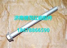 上菲红C9发动机齿轮室螺栓FAT165990250/FAT165990250