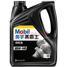 美孚(Mobil)美孚黑霸王齿轮油 85W-140 GL-5级 4L 汽车用品