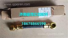 红岩杰狮上菲红发动机空气压缩机出水管 5801290892/5801290892