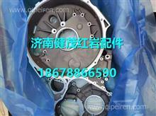 上菲红C11发动机飞轮壳FAT5801987561