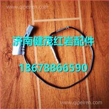 红岩杰狮SCR箱排气温度传感器5801363755