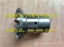 81.35617.0002陕汽汉德HDM300轴间差速器从动轴齿轮/81.35617.0002
