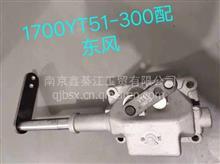 东风货车商用车天龙天锦变速箱顶盖 小盖/1700YT51-300