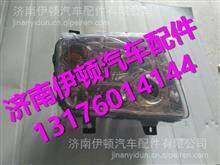 福田瑞沃RB2前大灯前组合灯H1364010002A0/H1364010002A0