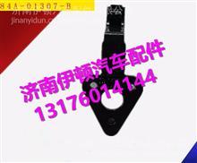 华菱配件前盖板铰链 84A-01307-B/84A-01307-B