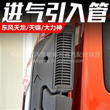 东风天龙大力神天锦153驾驶室空滤进气引入管带帽伸缩橡胶管支架/13992793259