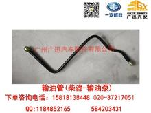 一汽解放大柴CA4DF3输油管 (柴滤-油泵)/1104030-F039