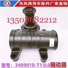 方向机、动力转向随动器/3409010-T13L0