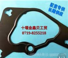 供应福田康明斯发动机配件真空泵垫片5264426/5264426
