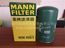 WDK928/3 燃油滤清器1117050-M50-02000长寿版/WDK928/3