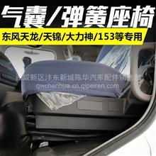 东风天龙天锦大力神153汽车座椅140气囊弹簧减震座椅司机座椅总成 /8405340-C4100