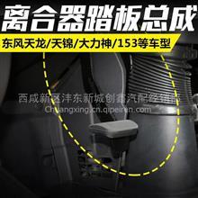 东风天龙天锦大力神153离合器踏板连支架总成离合器总泵踏板皮垫/13992793259