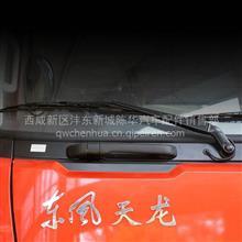 东风天龙天锦大力神汽车驾驶室前挡玻璃雨刮片雨刮臂货车卡车雨刷/8405340-C4100