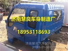 北京福田瑞沃120驾驶室总成  福田瑞沃120驾驶室/北京福田瑞沃120驾驶室总成