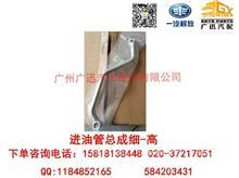 一汽解放大柴4DD1进油管总成细-高/1104040-90D
