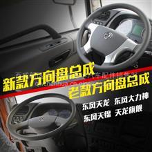 东风天龙天锦大力神旗舰专用老款改装新款多功能方向盘总成及盖子/8405340-C4100