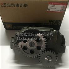 东风旗舰康明斯ISZ13/QSZ系列发动机机油泵总成 2883218/2883218
