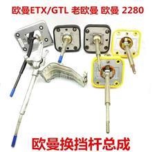 欧曼ETX操纵换挡挂档总成操纵器福田欧曼汽车原厂配件GTL/档杆操纵杆