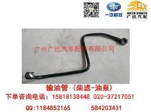 一汽解放大柴输油管 (柴滤-油泵)/1104040-A031/B