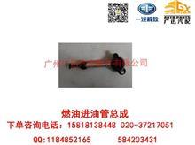 一汽解放大柴CA498燃油进油管总成/1104030-X03