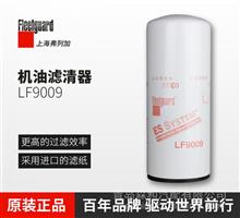 机滤LF9009原装弗列加 东风康明斯6CT发动机柳工3401544/53C0053/LF9009  3401544
