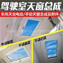 东风天龙电动手动新老款玻璃天窗总成电机手柄下护罩及遮阳帘总成/8405340-C4100