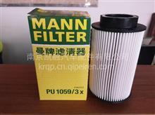 燃油滤清器 PU1059/3X/201V12503-0062长寿版/PU1059/3X
