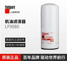 机滤LF9080康明斯4331005 2882674通用LF9001/LF14000/;F9080/LF9001/LF14000