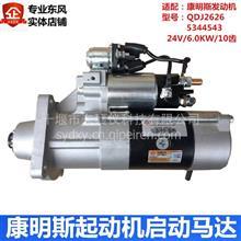 原装东风天龙天锦康明斯ISBe发动机起动机启动马达/5344543/QDJ2626