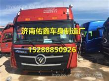 欧曼GTL驾驶室总成 北京欧曼GTL驾驶室总成/欧曼ETX高顶四年度型驾驶室总成