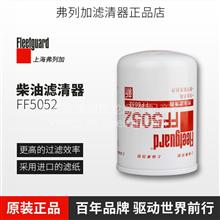 东风康明斯燃油滤清器(上海弗列加)/FF5052/3931063