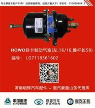 中国重汽豪沃轻卡配件制动气室,重汽HOWO轻卡配件/LG7118361601