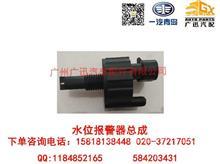 一汽青岛解放J6F水位报警器总成/1105150C50A