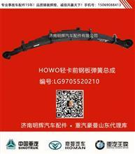 中国重汽豪沃轻卡配件前钢板总成,重汽HOWO轻卡配件/LG9705520210