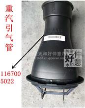 重汽王牌737 757b777国三空气滤清器引气管 进气管防尘套 116700/116700