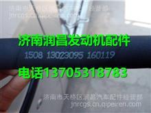 潍柴道依茨发动机胶管13023095