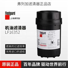 上海弗列加原厂福田康明斯ISF3.8机油滤清器/LF16352/5262313