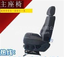 华菱汽配 主座椅 内外饰件及事故车配件专卖店/6800A-001-A