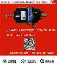 中国重汽豪沃轻卡制动气室 重汽HOWO轻卡配件/LG7118361601