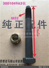 华菱转向直拉杆臂螺栓(长)/3001049A3