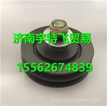 F3100-1002401玉柴发动机配件皮带涨紧轮