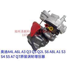 A4L A6L A3 Q3 Q5 奥迪原装 S6 A8L A1 S3 S4 S5 A7Q7 涡轮增压器/商用车工程机械农用车轿车增压器
