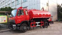 国五东风153十吨消防洒水车|东风10吨多功能洒水消防车价格/EQ1168GLJ5