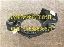 DZ9112340238 陕汽汉德HDZ300车桥制动底板/DZ9112340238