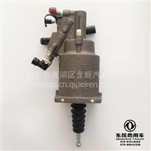 康斯伯格原厂东风天龙旗舰KL沃尔沃变速箱离合器助力器/1608010-H0202