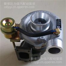 厂家直销北汽福田493 E049339000278 JP60S原厂康跃涡轮增压器/E049339000278