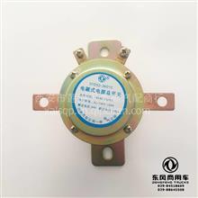 东风公司一中电气原厂EQ153紫罗兰电磁式电源总开关/37D52-36010
