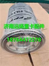 5802302817 红岩杰狮滤清器机油滤芯/5802302817